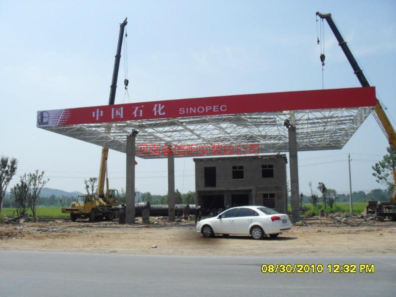 供应湖北石油化工安装,加油站工程施工投标,网架工程施工及装饰。