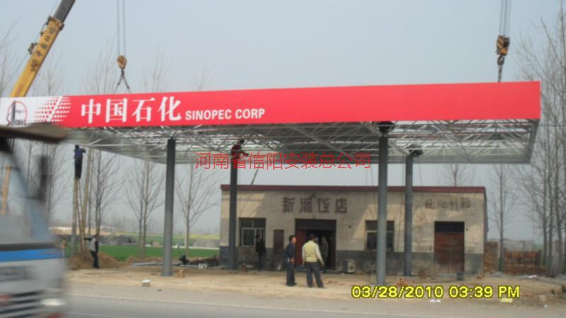 供应平顶山油罐网架施工,加油站工艺管线安装、加油站形象装饰。