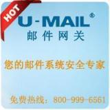 供应U-Mail邮件网关
