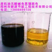 供应废机油再生技术