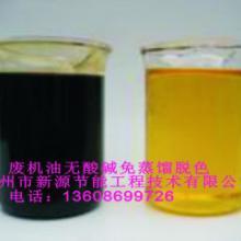 供应废机油再生基础油设备