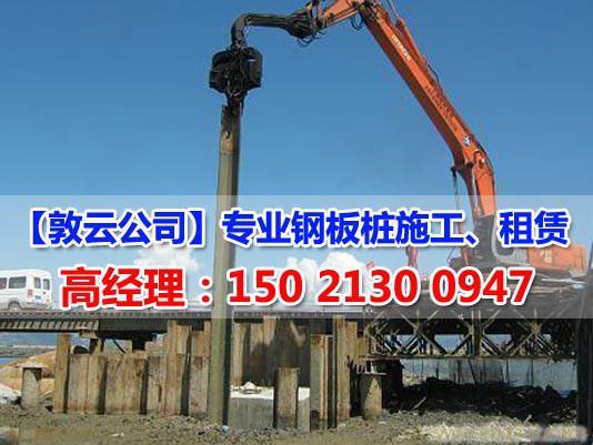 供应南京拉森钢板桩租赁,南京拉森钢板桩施工9米拉森钢板桩12米拉森桩