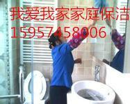 供应宁波梅山保税港区正规保洁服务内涵:地毯地面清洗开荒保洁外墙清洗