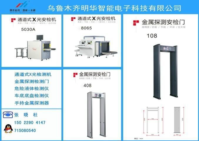 供应新疆行李包检测器安检设备