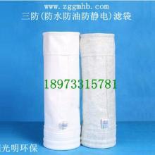 供应PET涤纶三防针刺毡除尘布袋/三防针刺毡除尘布袋专业生产批发