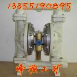 供应QBY系列隔膜泵 山东隔膜泵 工程塑料气动隔膜泵