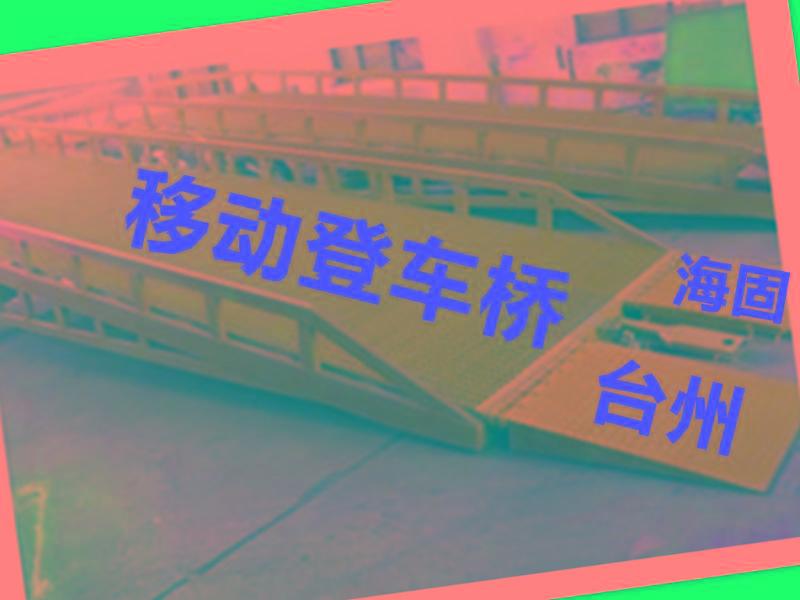 供应移动式登车桥专业生产销售维修服务,移动式登车桥行业首选台州海固