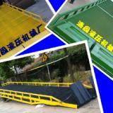 供应台州移动式液压登车桥,台州登车桥多少钱,台州登车桥价格