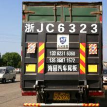 供应杭州汽车尾板维修拆装,杭州汽车尾板维修,杭州汽车尾板哪里可以拆装