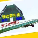 供应移动式登车桥专业制造商价格低,移动式登车桥价格最优惠