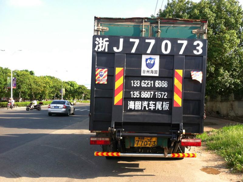 供应杭州汽车尾板批发商,杭州汽车尾板批发商报价,杭州汽车尾板生产厂家