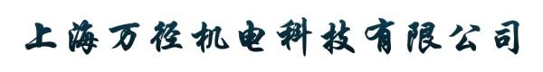 上海万径机电科技有限公司