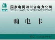 IC电表卡  IC智能卡电表卡  IC射频卡供货商  IC燃气卡批发