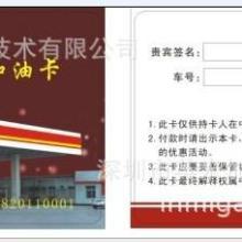 供应IC加油卡  中石化加油充值卡   加油加气卡图片