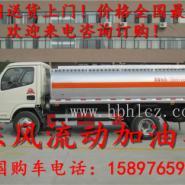 东风5吨油罐车生产厂家图片