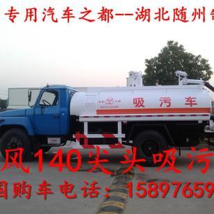 东风140吸粪车价格图片