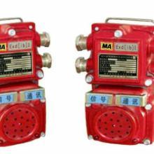 供应矿用通讯声光信号器 厂家直销 矿用通讯声光信号器 质优价廉图片