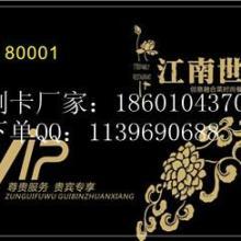 供应会员卡北京会员卡制作厂家寄送样卡批发