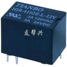 供应信号继电器第一