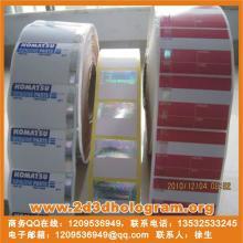 供应烫印激光防伪标签 全息防伪标贴 普通激光防伪标签