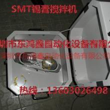 供应SMT锡膏搅拌机,广东电阻器SMT锡膏搅拌机,深圳搅拌机生产厂家