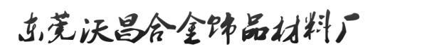 东莞沃昌合金饰品材料厂