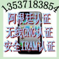 供应3G平板电脑CNC认证ICASA认证