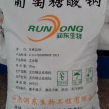 供应长沙葡萄糖酸钠4100/吨