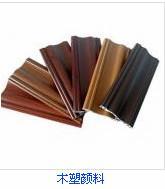 供应无机颜料木塑颜料价格