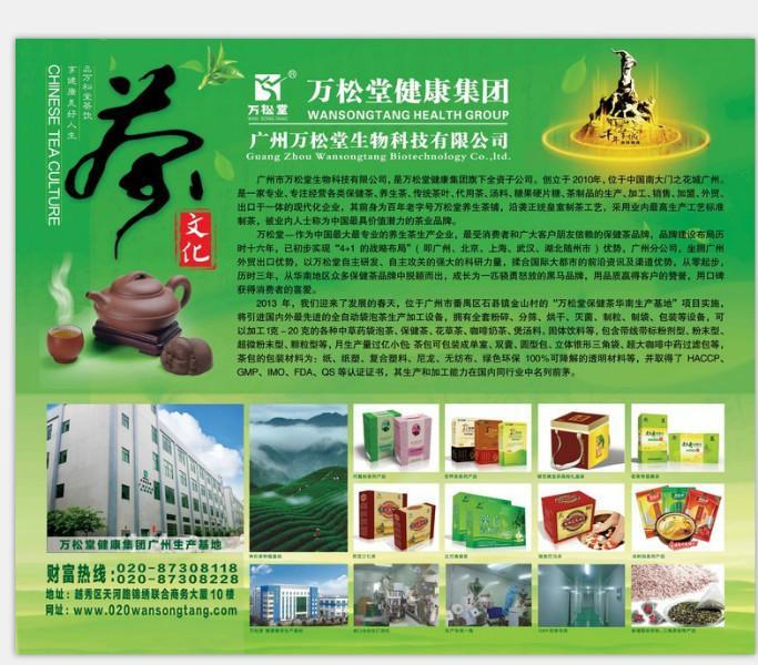供应养生保健茶
