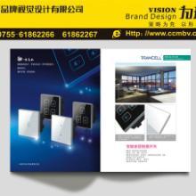 供应深圳家居智能系统机画册设计