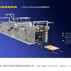供應YZFM1040預塗膜自動複膜機