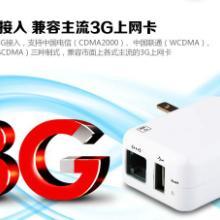 供应3G路由器小白1510G