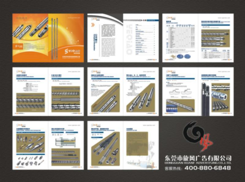 画册_画册供货商_供应东莞画册设计公司 东城画册设计图片