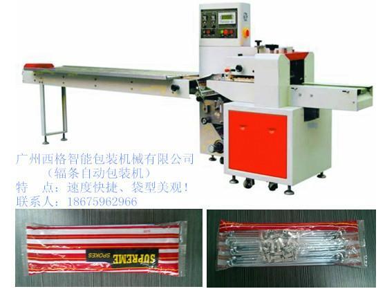 供应枕式包装机钢丝卷尺包装机塑料卷尺包装机铁卷尺包装机