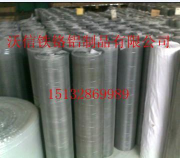 供应沃信耐高34目1250度铁铬铝网优质耐火烧不变形