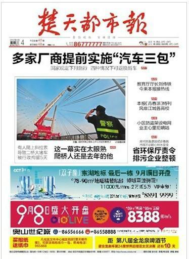 投放供应商/生产供应江汉楚天都市报夹报投放
