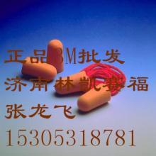 供应正品3M1110耳塞 子弹型隔音耳塞 带线耳塞批发批发