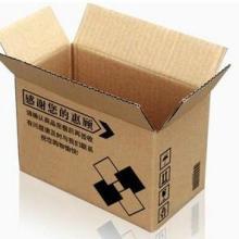 供应瓦楞纸箱
