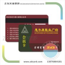 供应PVC会员卡制作,PVC磁条卡制作,深圳制卡厂家批发