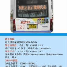 供应公交LED广告屏