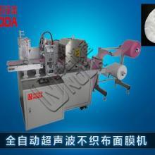供应全自动超声波面膜机 布织布面膜机 超声波面膜成型机批发