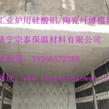 供应电炉保温隔热模块、电炉保温隔热模块毯子、电炉保温隔热模块价格