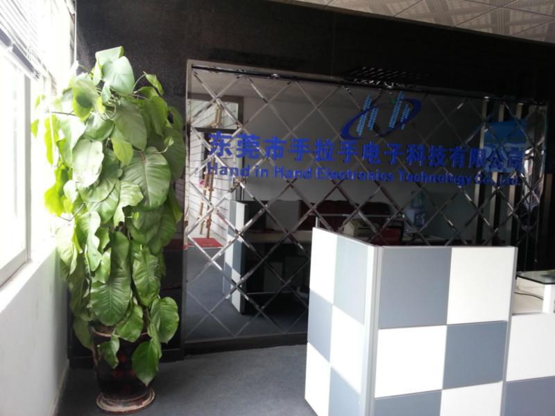 东莞市手拉手电子科技有限公司