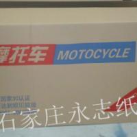 供应加工定做摩托车纸箱