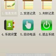 SMS物流短信平台图片