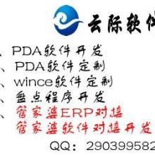 管家婆与PDA对接程序开发软件定 定制 管家婆与PDA对接程序开发