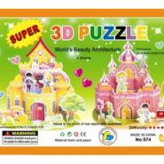 二合一城堡3d立体拼图图片
