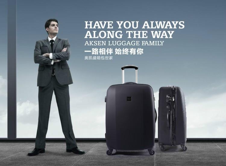 奥凯盛旅行箱 Aksen箱包 第一品牌