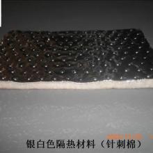 供应镇江华锦牌银白色隔热材料针刺棉